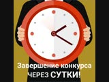 Тик-так тик-так...время деньги!