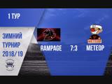 Rampage 7-3 Метеор (Зимний турнир 2018:19)