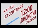 АНОНС Десант КАНАШ 220918