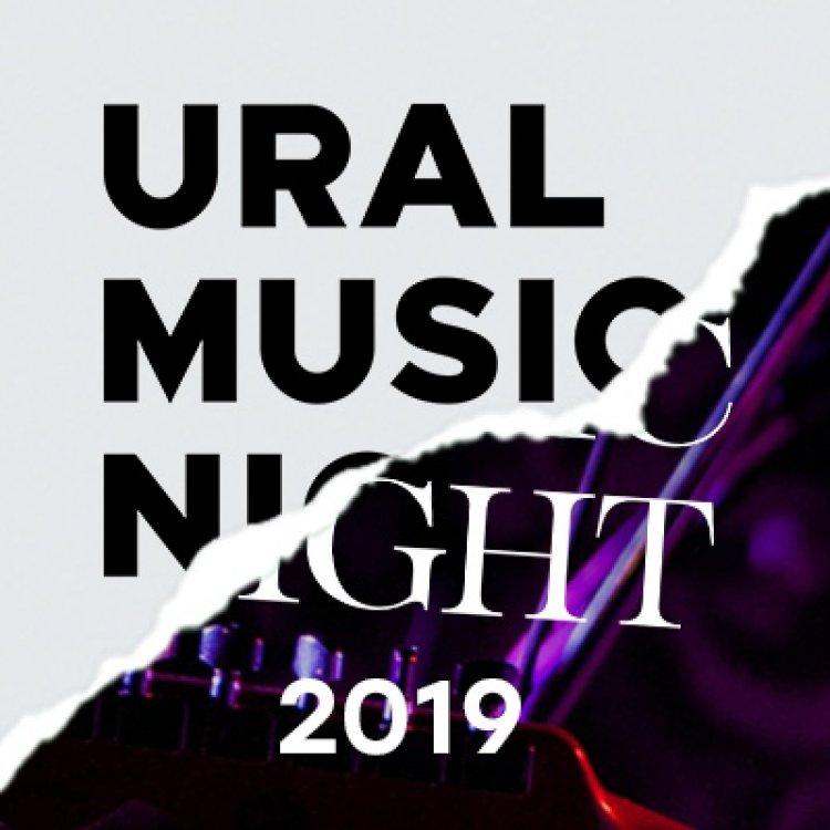 Афиша Екатеринбург Night Bazar в Ночь Музыки 28 июня Главпочтампт
