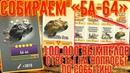 Покупаем поддержку БА-64 за 100.000 ВЫМПЕЛОВ\\Ответы на ВОПРОСЫ ПО СОБЫТИЮ\\Важно\\