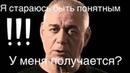 Выступление Сергея Доренко в Cити Класс 18 апреля 2019 года Последняя встреча