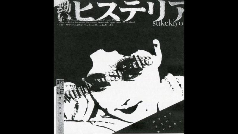 Sukekiyo 黝いヒステリア Aoguroi Hysteria