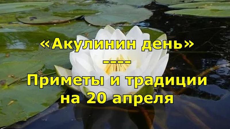 Народный праздник Акулинин день Приметы и традиции на 20 апреля