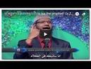 តើព្យាការីអ៊ីសាជាព្រះរឺ?/Is Isa the prophet? Naik 1
