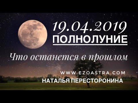 ПОЛНОЛУНИЕ 19.04.2019. Что останется в прошлом.