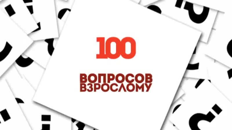 100 вопросов взрослому 18 03 2019
