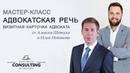 Адвокатская речь - мастер-класс (Илья Новиков, Алексей Шевчука)