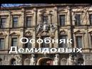 Особняк Демидовых The Demidov Mansion Ларуссия