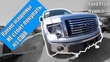 Машины которые НЕ НУЖНО покупать из США  Покупка FORD F150 на аукционе IAAI