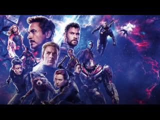 Мстители 4 полный фильм финал смотреть онлайн