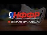 Чемпионат России (1Л, женщины).