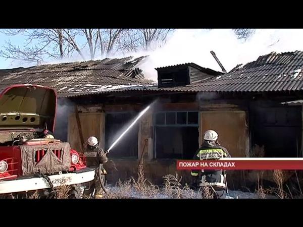 В Уссурийске загорелись заброшенные склады