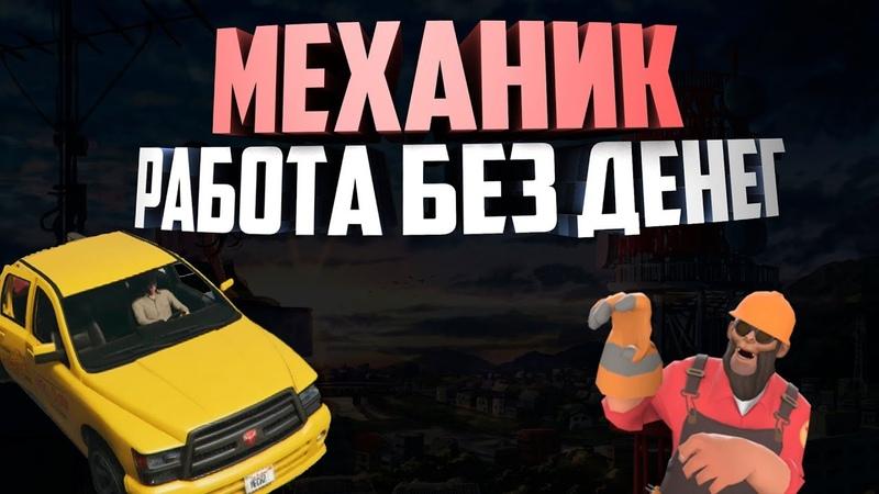 🔴 Работа механика в GTA 5 Online | 🔴 RedAge W