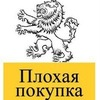 Плохая покупка Нижний Новгород