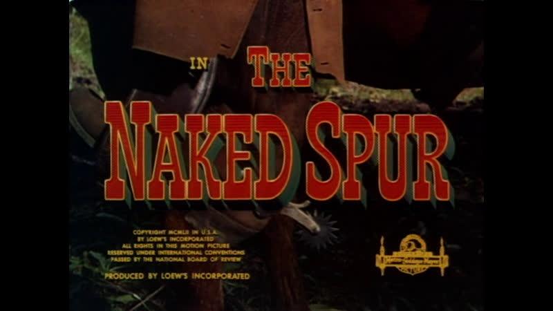 Обнаженная шпора The Naked Spur 1953