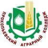 ГПОУ Прокопьевский аграрный колледж