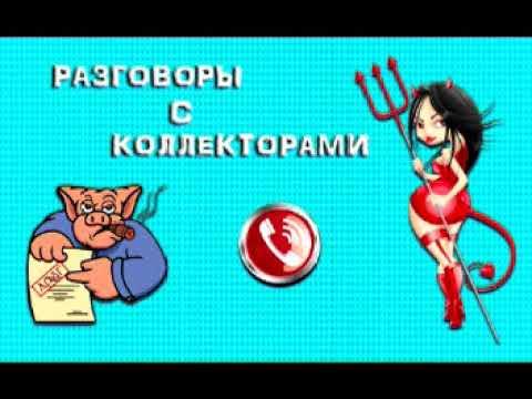 Подборка от тети Насти № 55  Коллекторы  Банки  МФО  