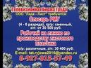 13 марта _07.20_12.50_Работа в Тольятти_Телевизионная Биржа Труда