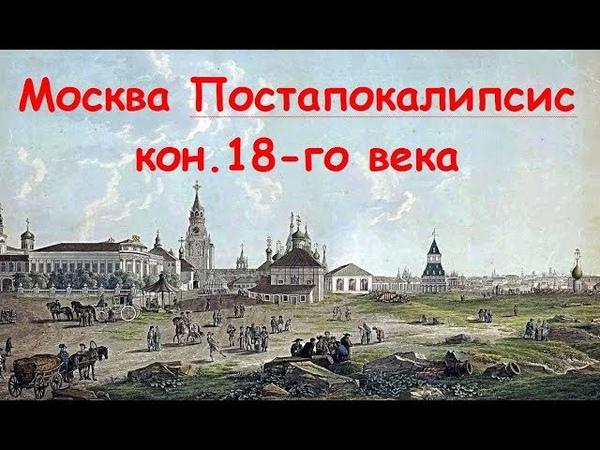 МОСКВА. ПОСТАПОКАЛИПСИС кон 18 го века...и доп. про 19-й век