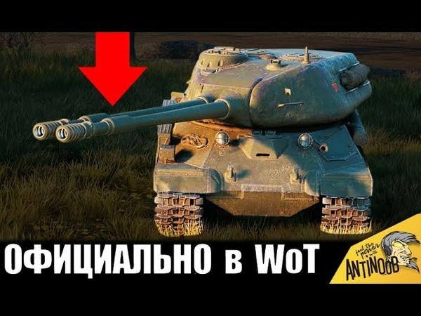 СТ-2 в WoT ОФИЦИАЛЬНО! ЗАМЕНА ИС-4 НА ИМБУ СТ-1 02!? БЫСТРЕЕ КАЧАЙ в World of Tanks