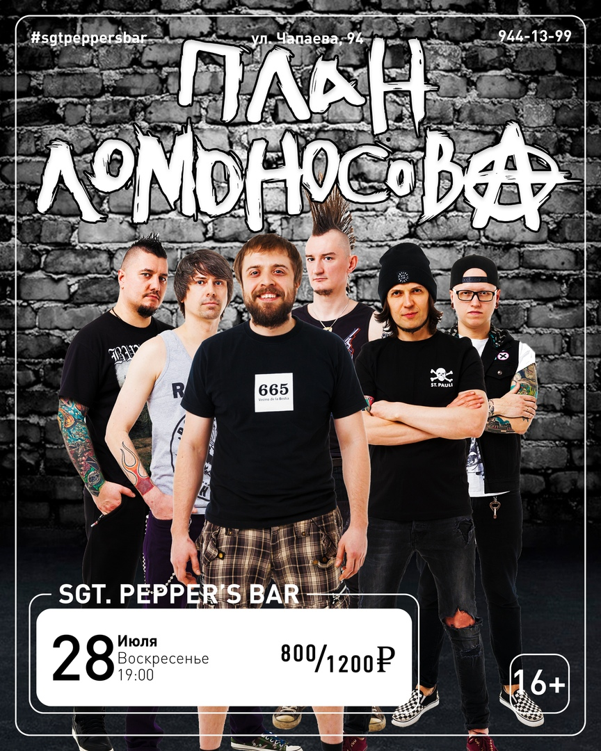 Афиша Краснодар ПЛАН ЛОМОНОСОВА Sgt. Pepper's Bar 28.07