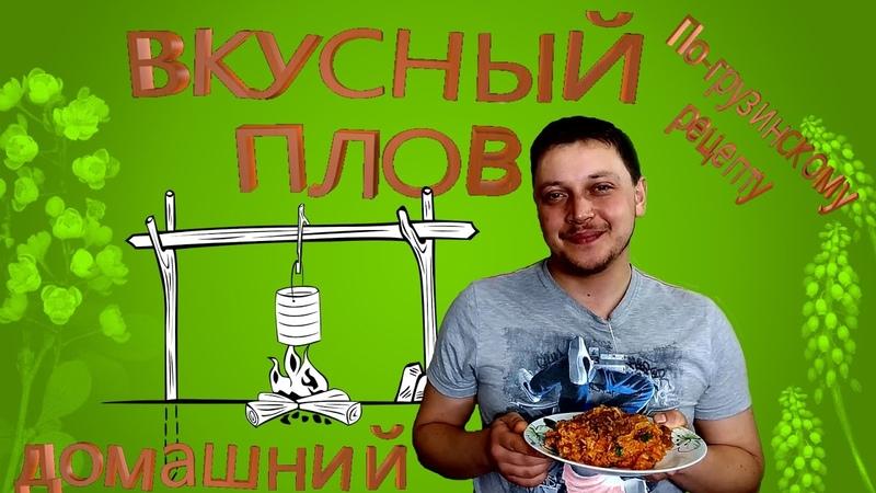 Плов грузинский,по домашнему,очень вкусный Pilaf ბრინჯი ხორცით