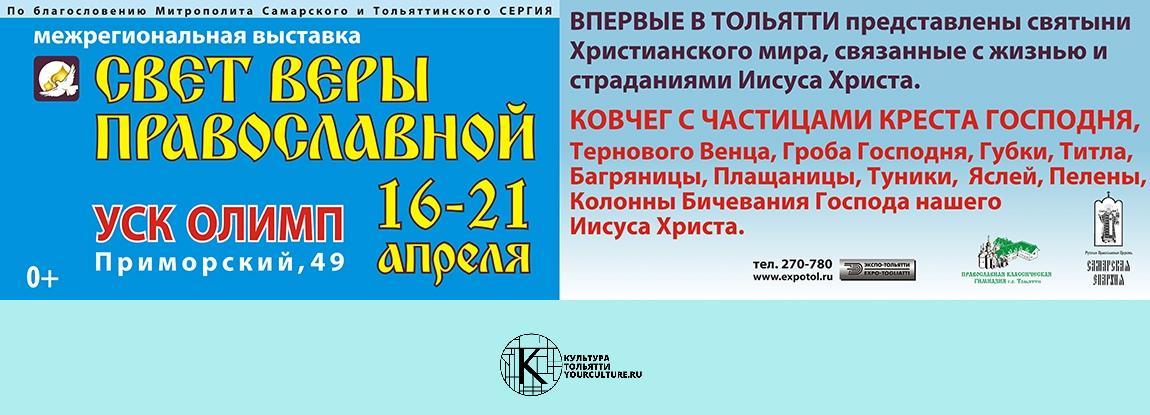 Православная выставка в «Олимпе»