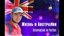 Жизнь в Австралии.Возвращение на Ютуб