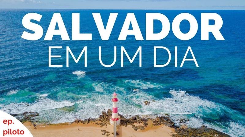 12 HORAS EM SALVADOR: ONDE IR, O QUE FAZER? | COMO CHEGAR 01
