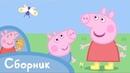 Свинка Пеппа - сборник эпизод 3! 45 минут