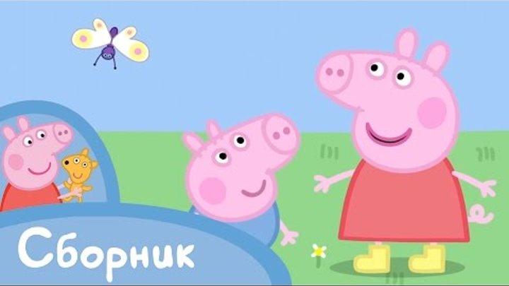 Свинка Пеппа сборник эпизод 3 45 минут