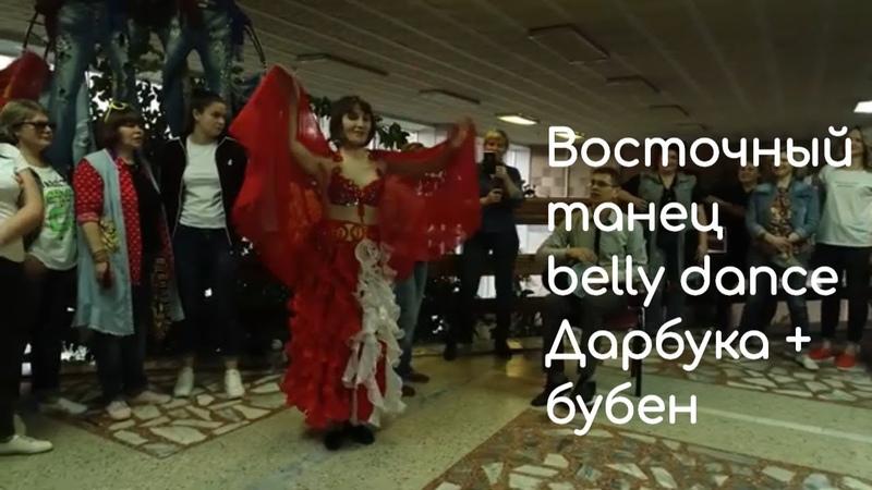 Восточный танец - belly dance - Дарбука и бубен
