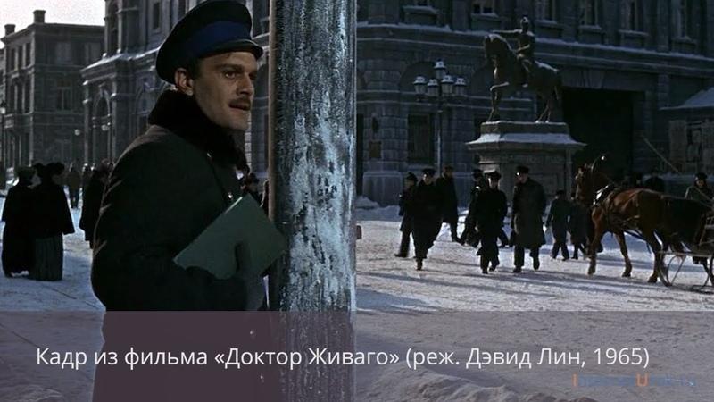 Б.Л. Пастернак «Доктор Живаго»
