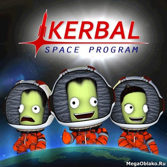 Kerbal Space Program [v 1.7.1.22539 + DLC] (2017) PC | RePack от xatab