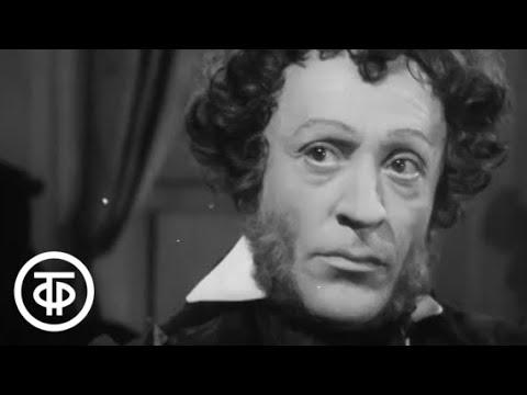 А.Глоба. Пушкин (1957)