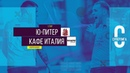 Общегородской турнир OLE в формате 8х8. XIII сезон. Ю-Питер - Кафе Италия
