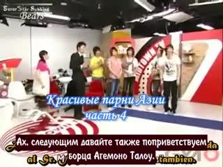 Ss501 asian beauty boys 4-5 (rus sub) [fsg bears]