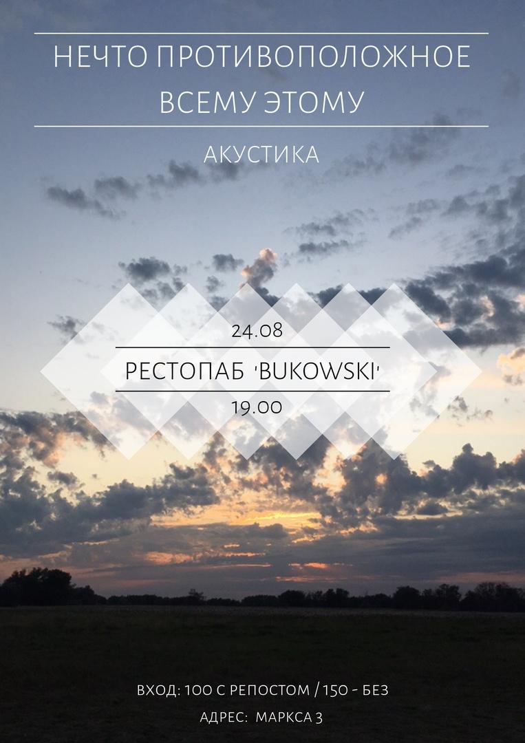 Афиша НЕЧТО ПРОТИВОПОЛОЖНОЕ В BUKOWSKI - АКУСТИКА
