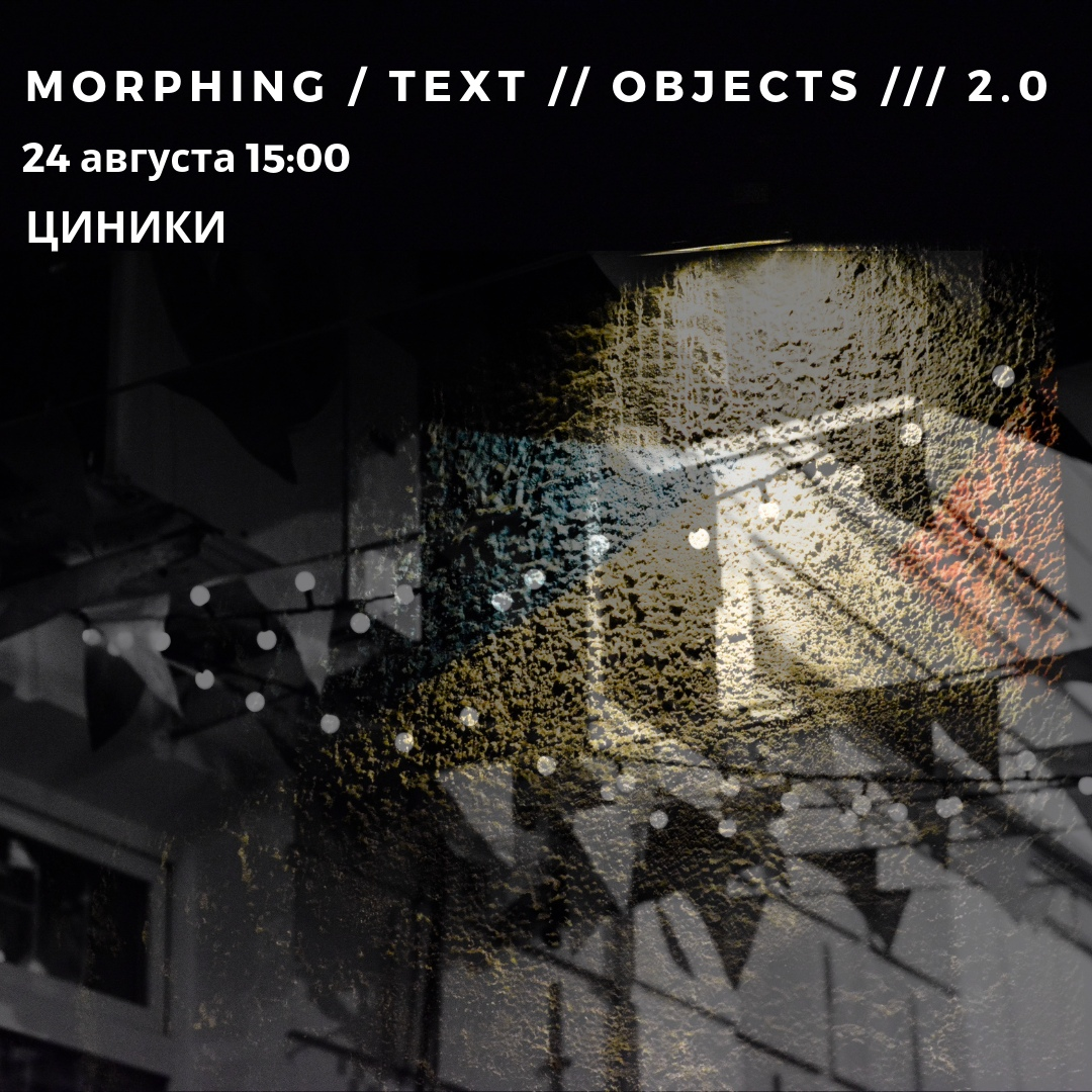 Афиша morphing / text // objects / 2.0
