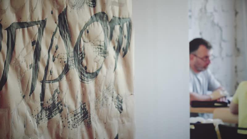 Отчетное видео с мастер класса по калиграфии Александра Боярского