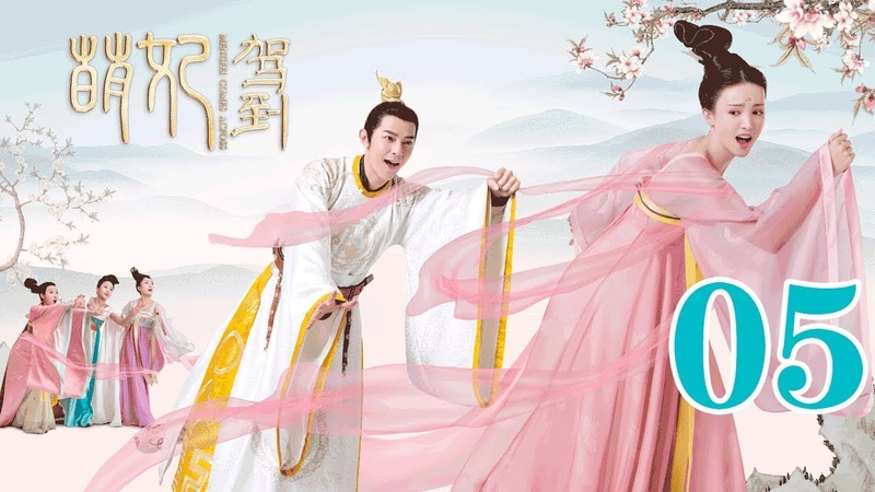 【English Sub】萌妃驾到 05丨Mengfei Comes Across 05(主演:金晨Gina 汪东城Jiro Wang)