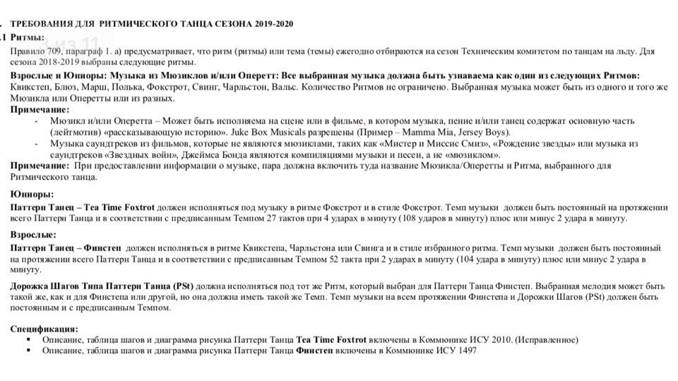 Новости межсезонья и сезона 2019-2020 - Страница 2 RT0s8iI2AZE