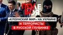Клоунский мир на Украине и террористы в русской глубинке