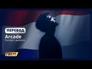 Русские субтитры: duncan laurence - arcade (нидерланды, евровидение 2019)