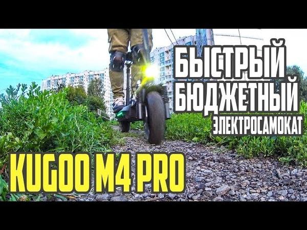 Kugoo m4 pro быстрый бюджетный электросамокат 30 Просто Техника