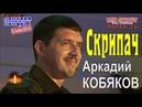 Аркадий КОБЯКОВ - Скрипач Концерт в Санкт-Петербурге 31.05.2013