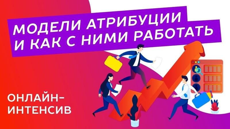 Онлайн-интенсив Ивана Барченкова Модели атрибуции и как с ними работать