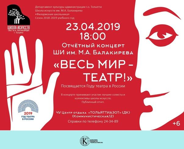 Отчетный концерт ШИ им. Балакирева