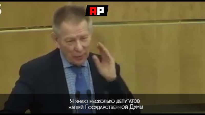 """""""Надо заниматься собой"""" депутат посоветовал диабетикам лечиться похудением"""